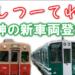 【にしつーてれび】本日の動画は→阪神武庫川線に新車両が登場!赤胴車がついに引退