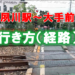 阪急夙川駅から大手前大学までの行き方を動画で撮ってみた【にしつー行き方】