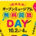 『阪神地域オープンミュージアム 無料開放DAY』で無料で芸術の秋を先どりできるみたい