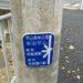 車よりも人には優しい標識が別にある交差点