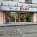 門戸厄神駅ちかく野間町の「クリーニングブラン門戸店」が12月8日で閉店