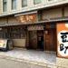 西宮北口駅すぐ高松町に「大衆酒場どんがめ」ができるみたい。「豆助」があったところ
