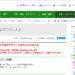 甲子園浜マラソン大会が中止