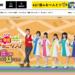 1月10日放送のテレビ大阪「おでかけ発見バラエティ かがくdeムチャミタス!」で西宮神社界隈がめっちゃ出てた