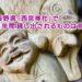 長野県「西宮神社」で1年間貸し出される「あるもの」とは何?