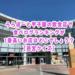 ららぽーと甲子園にある飲食店で「食べログランキング」が1番高いのはどこでしょう?【西宮クイズ】