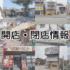 西宮の開店・閉店まとめ(日付順)2019