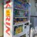 100円売ってる自動販売機【西宮フォト】